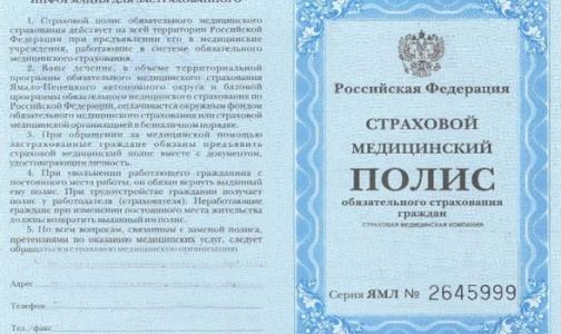 Территориальные фонды ОМС РФ
