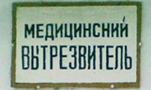 МВД закроет последние вытрезвители к середине октября