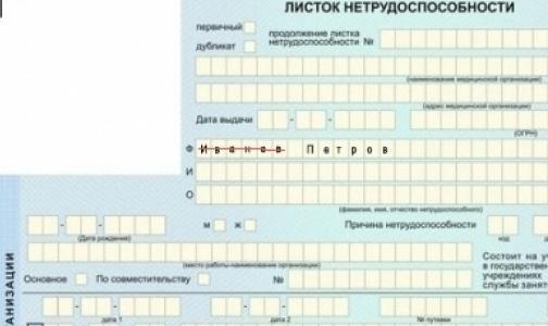 Верховный суд России не разрешил исправлять ошибки в больничном