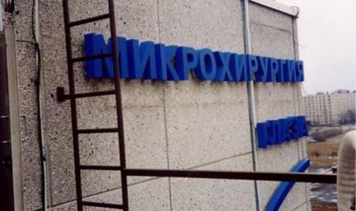 Минздрав объяснил, почему уволен директор МНТК «Микрохирургия глаза»