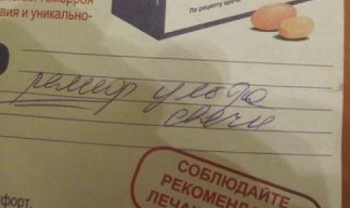 В петербургских поликлиниках не знают, что нельзя выписывать рецепты на бланках фармкомпаний