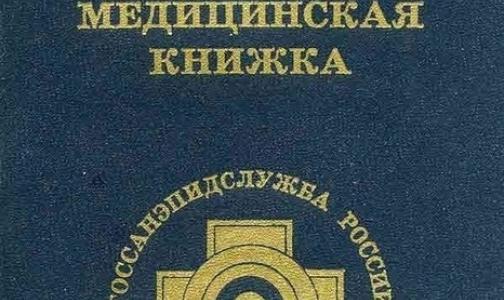 В России будет создан реестр санитарных книжек