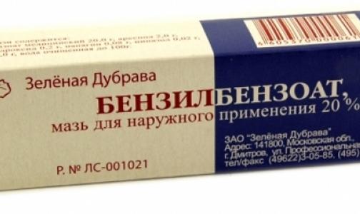 Росздравнадзор: лекарство от чесотки надо изъять и уничтожить