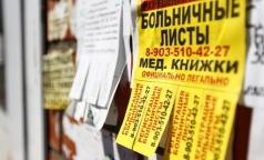 Почему за продажу больничных листов судят только врачей?