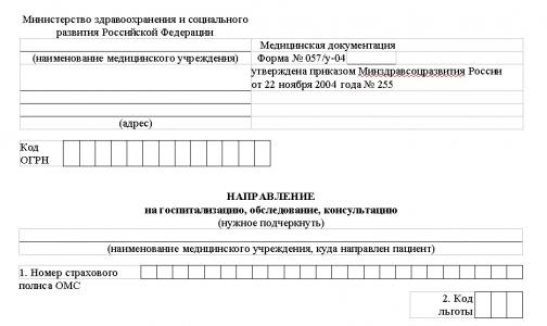 В Петербурге изменили процедуру направления пациента в стационар