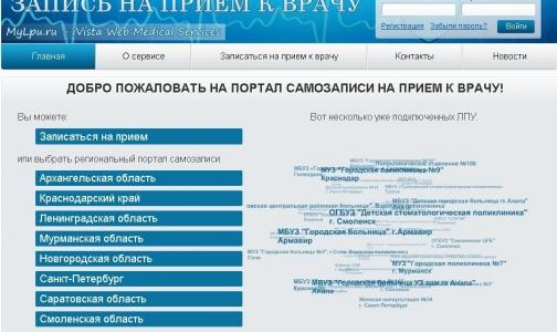Запись к врачу через интернет стала самой востребованной электронной госуслугой в России