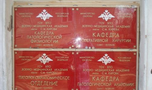 Военные госпитали в Петербурге закрывать не будут, а переезд ВМА в Сестрорецк отменен