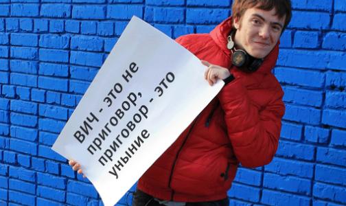Лекарства для ВИЧ-инфицированных в Петербурге есть, но лечиться они не хотят