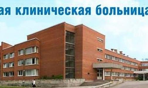 Пресс-служба Полтавченко: Никаких переездов больницы, естественно, не будет