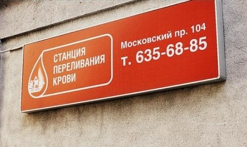 Депутаты просят Полтавченко платить петербуржцам - донорам крови по примеру Москвы