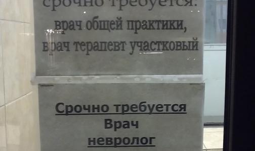 Врач 51-й поликлиники: «За проезд не передадите?!»