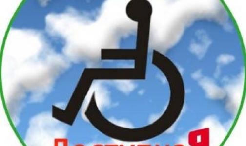 Прокуратура обнаружила, что инвалиды не могут попасть в учреждения, для них и существующие