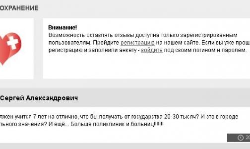 Петербуржцам предлагают рассказать Смольному о проблемах в здравоохранении