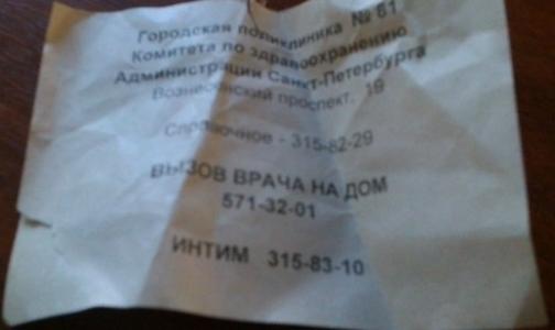 Петербургская поликлиника предлагает пациентам «интим»