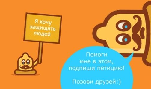 Россияне просят Минздрав рассказывать им о презервативах