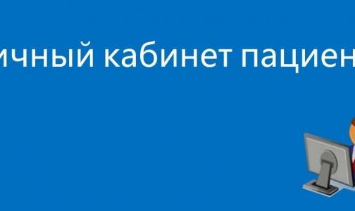 Минздрав создает для пациентов личный кабинет и просит всех россиян высказаться
