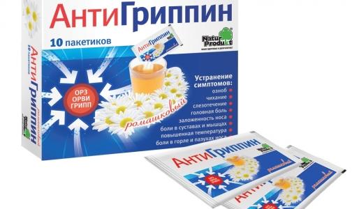 ФАС: «Натурпродукт» недобросовестно завладел народным брендом «Антигриппин»