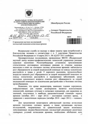 Лига пациентов: Правительство уже 4 месяца скрывает от россиян доказательства вреда «летнего времени»