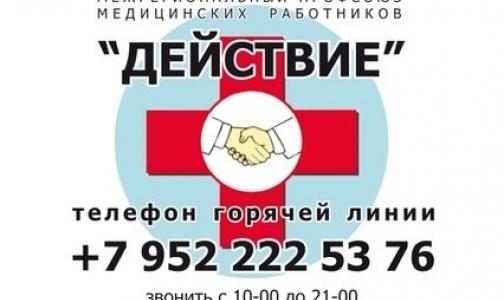 В Петербурге заработала «горячая линия» для обиженных врачей