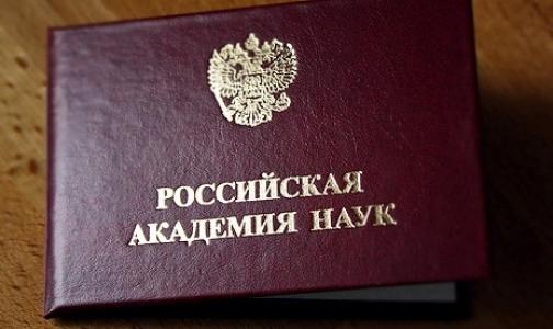 Петербургская РАМН не боится реформы