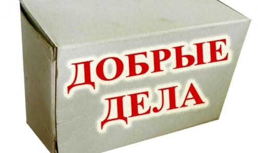 Россияне стали чаще жертвовать деньги на дорогостоящие операции и лечение