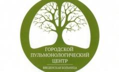 В Петербурге открылся первый в России пульмонологический центр