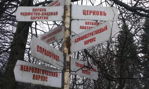 Больница №15 получит имя святого Сергия Радонежского