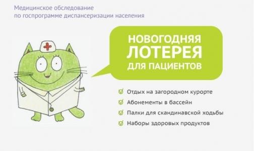Обследованных петербуржцев приглашают на розыгрыш призов