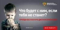 На улицах Петербурга появится новая социальная реклама от Минздрава: Фоторепортаж