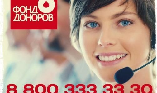 Узнать о донорских акциях в Петербурге теперь можно по телефону круглосуточной «горячей линии»