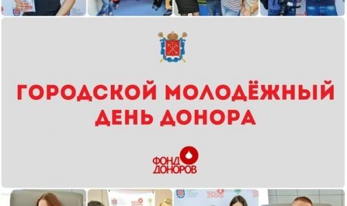 Молодые петербуржцы за один день сдали больше 350 литров крови