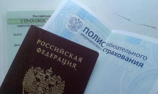 Россиянам с загранпаспортами отказали в получении полисов ОМС