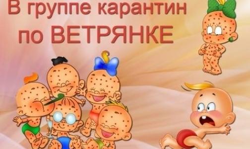 В Петербурге не делают прививки от ветрянки — нет вакцины