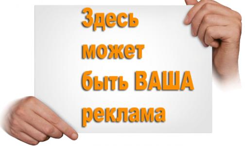 Минздрав занял третье место по объему рекламы среди органов власти