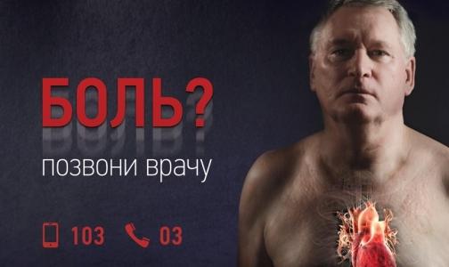 Соцреклама напомнит петербуржцам о необходимости вызвать скорую при боли в сердце