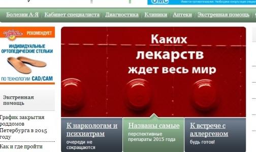 «Доктор Питер» вошел в пятерку самых влиятельных медицинских СМИ России