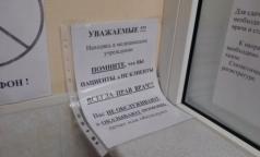 Пациентов оскорбило объявление в женской консультации Петербурга