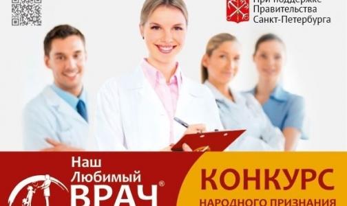 В Петербурге выберут лучших педиатров и акушеров