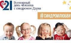 «ВКонтакте» просит не использовать слово «даун» в качестве оскорбления