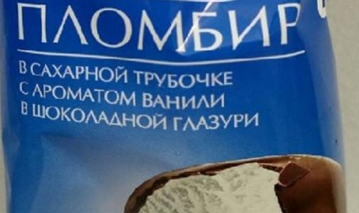 Две марки пломбира из петербургских магазинов оказались фальсификатом
