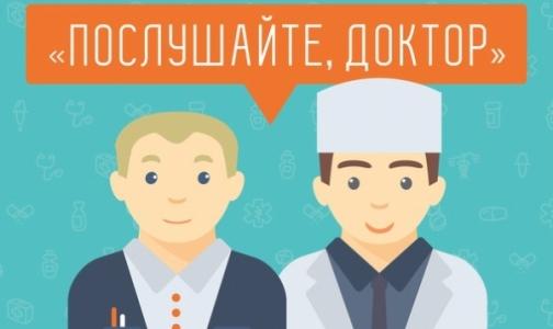 Минздрав просит пациентов присылать видеожалобы на врачей