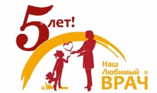 В Петербурге в пятый раз выберут любимых врачей