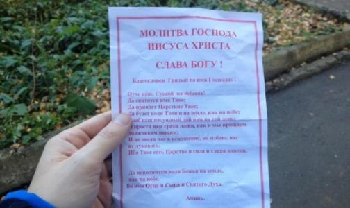 В поликлинике Екатеринбурга к талонам прикладывали листки с молитвами