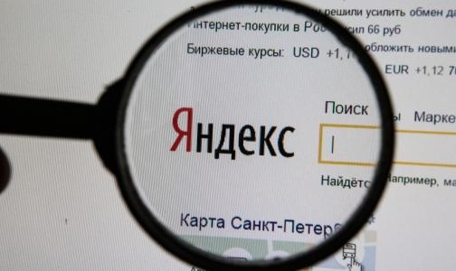 """""""Яндекс"""" выяснил, что россияне хотят знать о здоровье"""