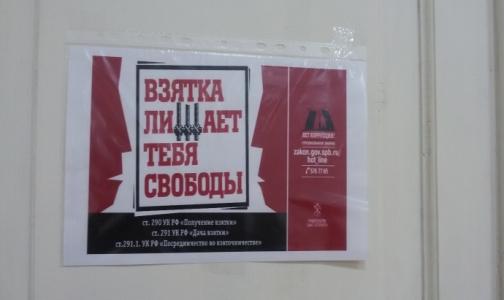 За мелкие взятки врач колпинской поликлиники заплатит штраф в 100 тысяч рублей