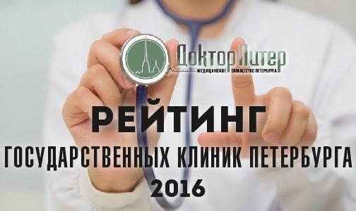 «Доктор Питер» наградит лучшие клиники Петербурга