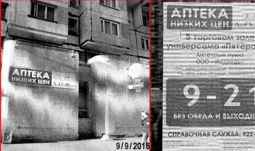 В петербургской «аптеке низких цен» не нашли дешевых лекарств