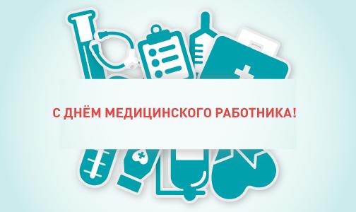 Вероника Скворцова поздравила врачей с профессиональным праздником