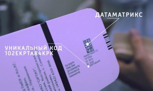 В России уже промаркировали 16 тысяч упаковок лекарств