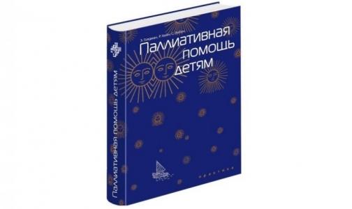 В России появился первый учебник по паллиативной помощи